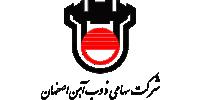 شرکت-سهامی-ذوب-آهن-اصفهان