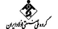 گروه-ملی-صنعتی-فولاد-ایران آهن تک