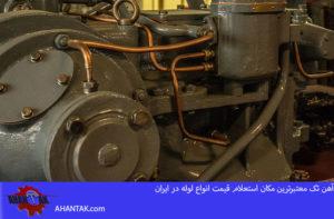 لوله فولادی صنعت خودرو