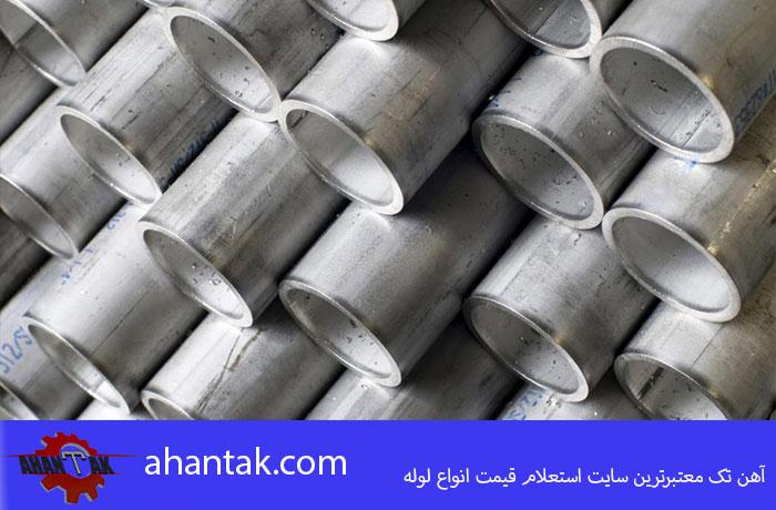 لوله فولادی کربنی