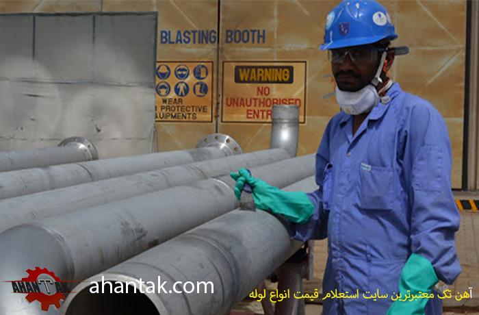 علیاتی که قبل از اسید شویی و لعاب کاری لوله فولادی باید انجام شود